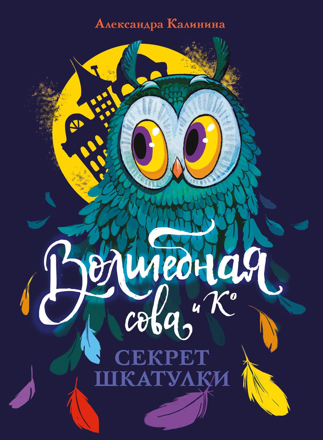 Волшебная сова и К. Секрет шкатулки кн.3
