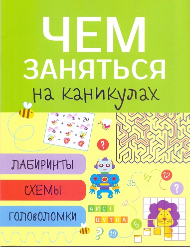 Лабиринты, схемы, головоломки: Вып. 1
