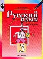 Русский язык. 3 кл.: Учебник: В 2 ч. Ч.1