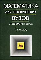 Математика для технических ВУЗов: Спец. курсы