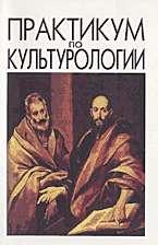 Практикум по культурологии (Мир культуры, истории и философии)