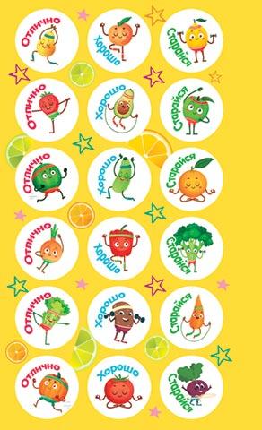 Наклейки 0-11-413А Фрукты-овощи (оценочные)