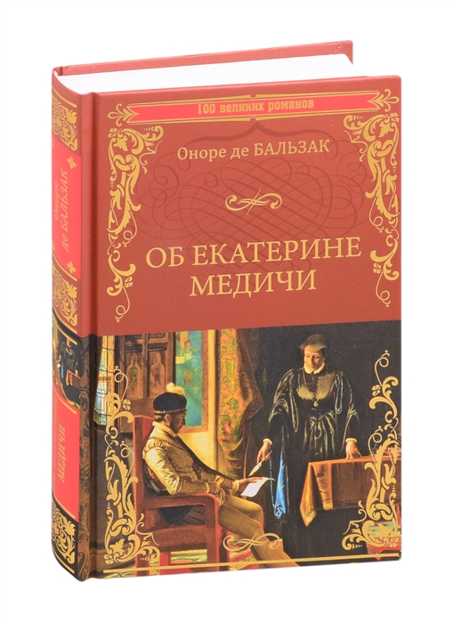 Об Екатерине Медичи: Роман