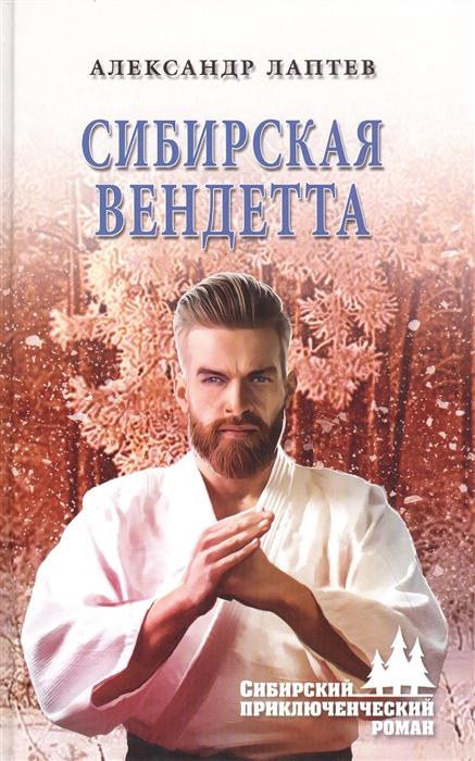 Сибирская вендетта: Роман
