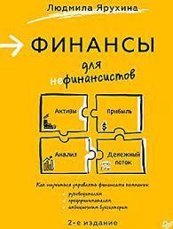 Финансы для нефинансистов. 2-е изд