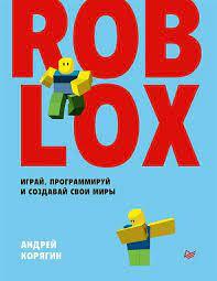 Roblox: играй, программируй и создавай свои миры