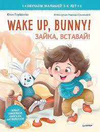 Wake up, Bunny! Зайка, вставай! Полезные сказки на английском 3-6 лет