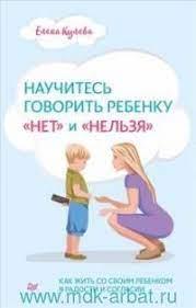 """Научитесь говорить ребенку """"нет"""" и """"нельзя"""""""