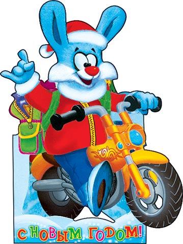Открытка 2-15-5043А C Новым годом! сред, стойка, глит, заяц на мотоцикле