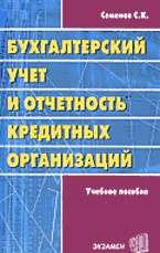 Бухгалтерский учет и отчетность кредитных организаций: Учебное пособие