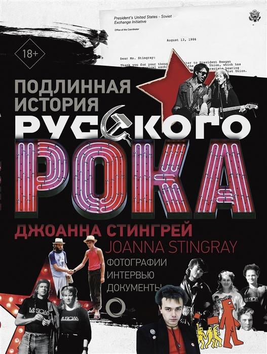 Подлинная история Русского Рока