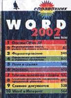 Word 2002 (Справочник) (мал. Переплет)