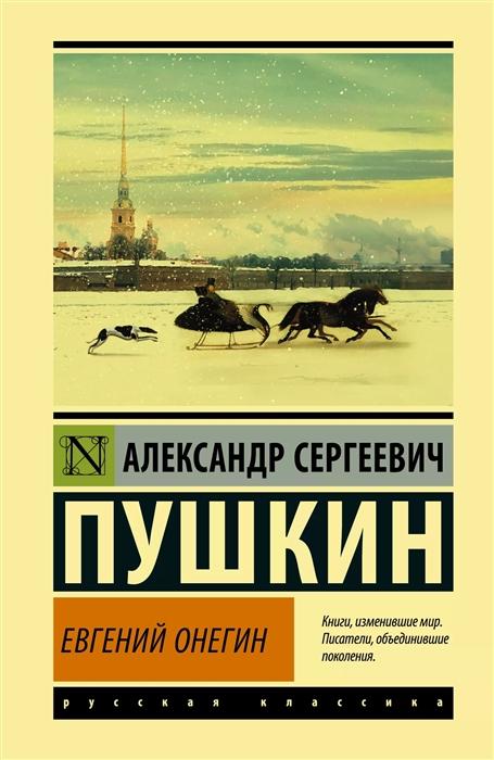 Евгений Онегин; Борис Годунов; Маленькие трагедии