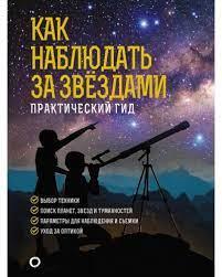 Как наблюдать за звездами. Подарочное издание