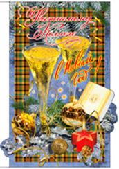 Открытка 2-06-1358А Уважаемому коллеге в Новый год! сред выруб глитер бокал