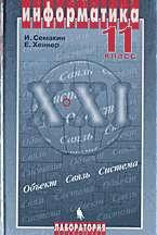 Информатика. 11 кл.: Учебник