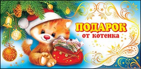 Открытка 2-16-5043А Подарок от котенка! конверт для денег, глит, котенок