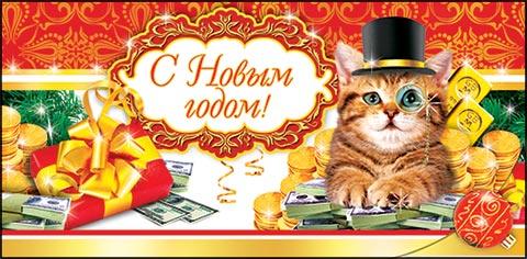 Открытка 2-16-5042А С Новым годом! конврет дял денег, глит, котик в шляпе