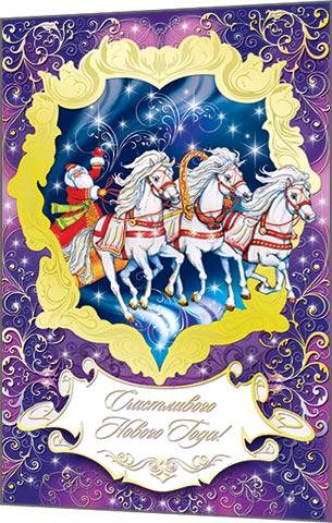 Открытка 2-01-5213А Счастливого Нового года! сред фольг конгр дед мороз на