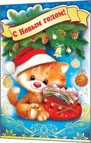 Открытка 2-01-5212А С Новым годом! сред фольг конгр котенок мешок с деньгам
