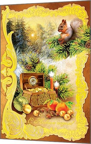 Открытка 2-01-5217А С Новым годом! сред фольг конгр сундук с деньгами фрукт