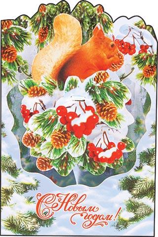 Открытка 2-15-5026А С Новым годом! сред, стойка, глит, белка с шишками