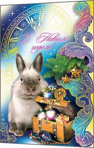 Открытка 2-01-5216А С Новым годом! сред фольг конгр кролик сундучок орнамен