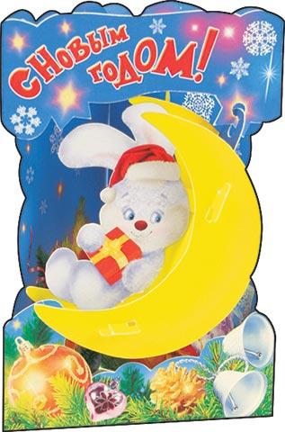 Открытка 2-15-5027А C Новым годом! сред, стойка, глит, зайка на луне