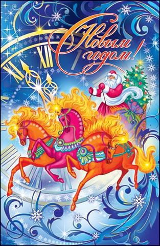 Открытка 2-06-5198А С Новым годом! сред глитер дед мороз на тройке