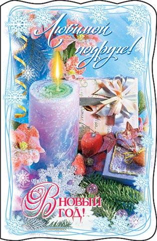 Открытка 2-06-5093А Любимой подруге в Новый год! сред выруб глитер свеча по