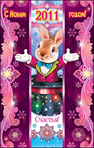 Открытка 2-06-5203А С Новым годом! 2011 сред глитер заяц-фокусник Счастья!
