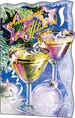 Открытка 2-46-5081А Любимому в Новый год! сред, конгр, глит, выруб, бокалы