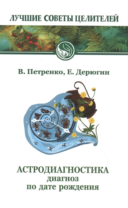 Астродиагностика. Диагноз по дате рождения. 7-е изд.