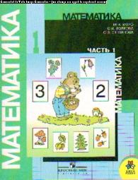 Математика. 1 кл.: Учебник: В 2 ч.: Ч. 1 (Первое полугодие)