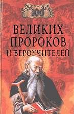 100 великих пророков и вероучителей