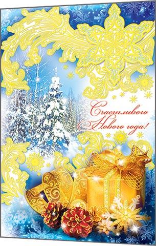 Открытка 2-01-5210А Счастливого Нового года! сред, конгр, фольга, подарок