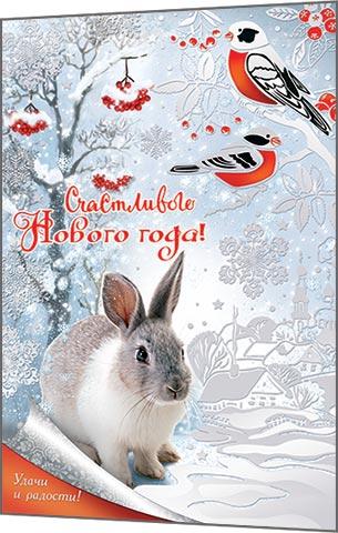 Открытка 2-01-5205А Счастливого Нового года! сред фольг конгр кролик снегир