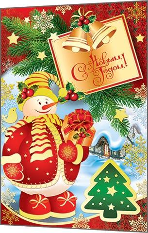Открытка 2-01-5207А С Новым годом! сред, конгр, фольга, снеговик с подарком
