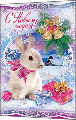 Открытка 2-01-5203А С Новым годом! сред фольг конгр белый кролик подарки