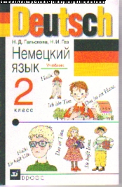 Немецкий язык. 2 кл.: Учебник