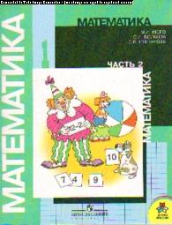 Математика. 1 кл.: Учебник: В 2 ч.: Ч. 2 (Второе полугодие)