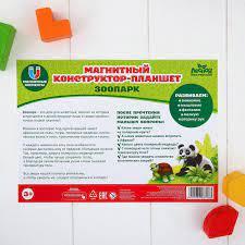 деревянная Конструктор магнитный Планшет Зоопарк