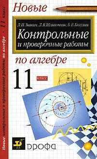 Алгебра. 11 кл.: Контрольные и провер. работы (Новые): Метод. пособие