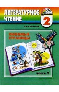 Литературное чтение. Любимые страницы. 2 кл.: Учебник: В 2-х ч.: Ч. 2