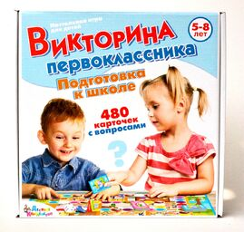 Игра Настольная Викторина Первоклассника Подготовка к школе
