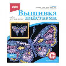 Творч Вышивка пайетками Яркая бабочка