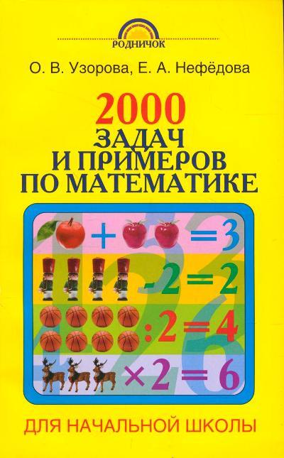 2000 задач и примеров по математике: 1-4 классы