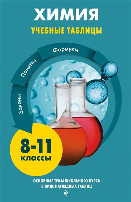 Химия. Учебные таблицы. 8-11 классы