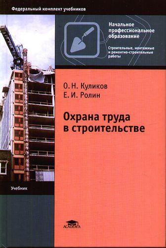 учебник охрана труда в строительстве