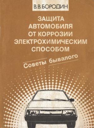 Защита автомобиля от коррозии электрохимическим способом (Советы бывалого)